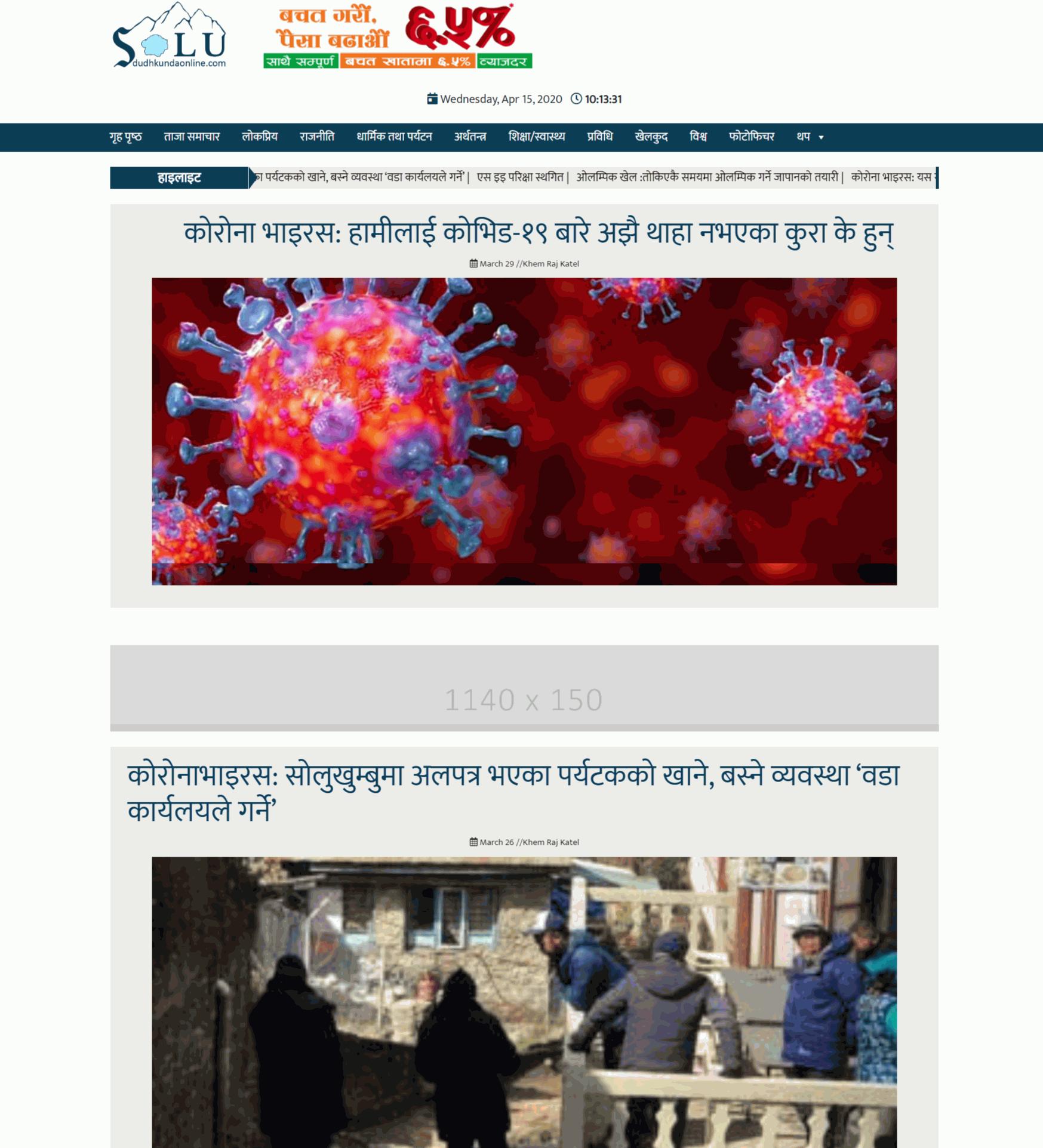 Solu News Portal